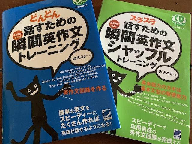 瞬間英作文トレーニングシリーズ全6冊を1冊ずつ徹底解説